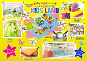 kidsland_image1408