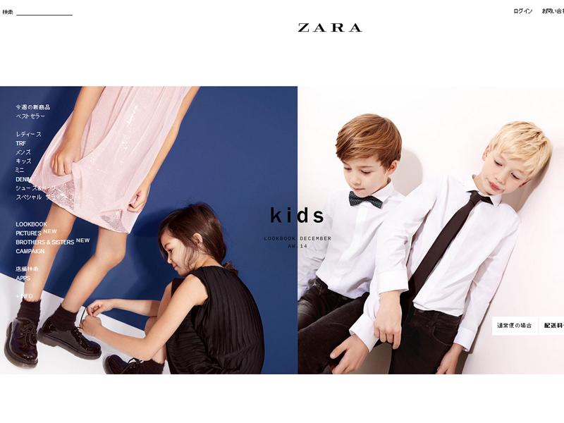 zara WEBサイト